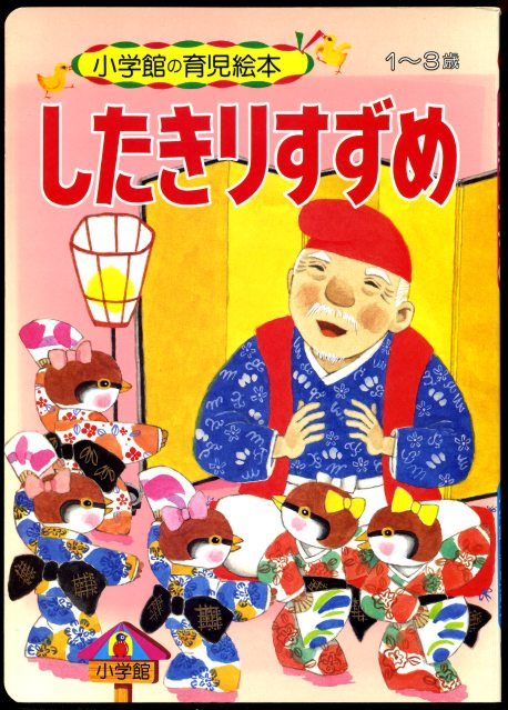 Image for Japanese Childrens Book